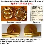 Запонки золочёные – винтаж / СССР /1980-е годы НОВЫЕ)